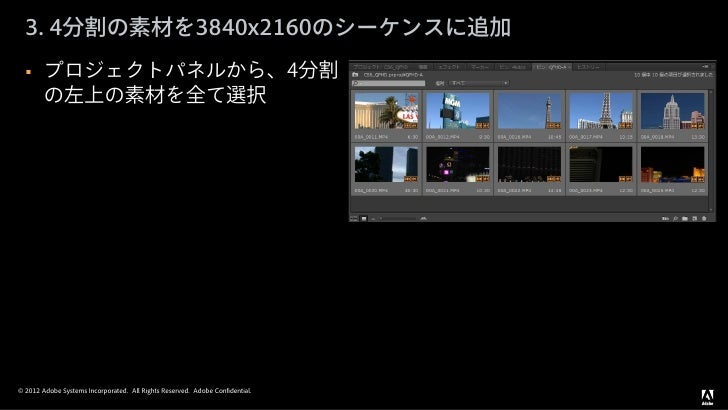 3. 4分割の素材を3840x2160のシーケンスに追加       プロジェクトパネルから、4分割        の左上の素材を全て選択© 2012 Adobe Systems Incorporated. All Rights Reserv...