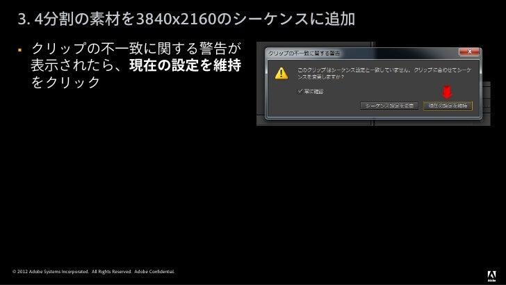 3. 4分割の素材を3840x2160のシーケンスに追加       クリップの不一致に関する警告が        表示されたら、現在の設定を維持        をクリック© 2012 Adobe Systems Incorporated. ...
