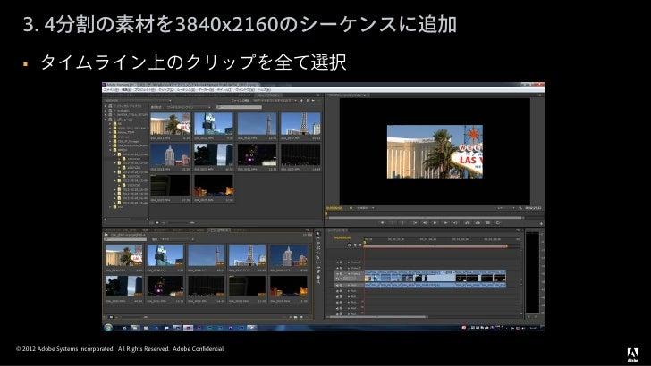 3. 4分割の素材を3840x2160のシーケンスに追加       タイムライン上のクリップを全て選択© 2012 Adobe Systems Incorporated. All Rights Reserved. Adobe Confide...