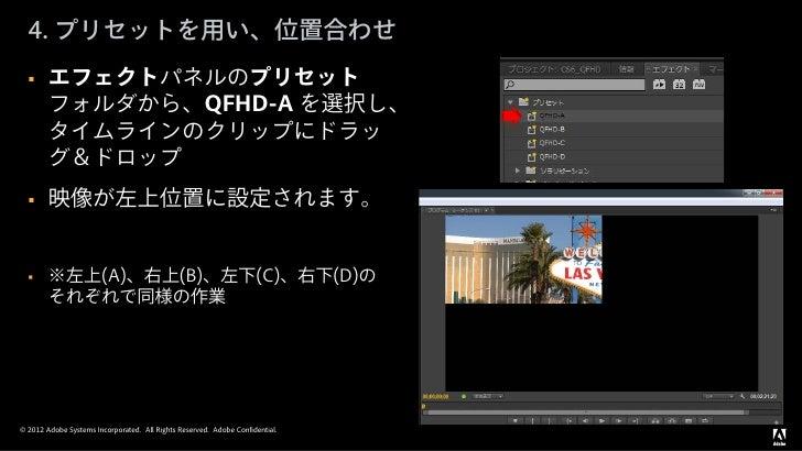 4. プリセットを用い、位置合わせ       エフェクトパネルのプリセット        フォルダから、QFHD-A を選択し、        タイムラインのクリップにドラッ        グ&ドロップ       映像が左上位置に設定さ...