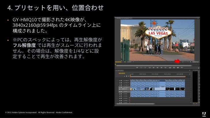 4. プリセットを用い、位置合わせ       GY-HMQ10で撮影された4K映像が、        3840x2160@59.94fps のタイムライン上に        構成されました。       ※PCのスペックによっては、再生解...