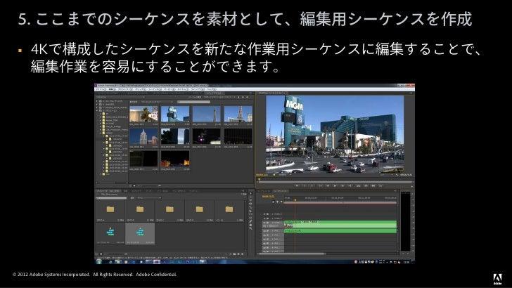 5. ここまでのシーケンスを素材として、編集用シーケンスを作成       4Kで構成したシーケンスを新たな作業用シーケンスに編集することで、        編集作業を容易にすることができます。© 2012 Adobe Systems Inc...