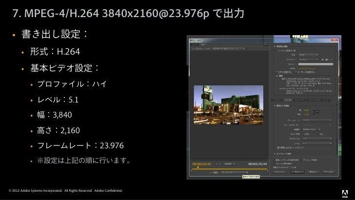 7. MPEG-4/H.264 3840x2160@23.976p で出力       書き出し設定:             形式:H.264             基本ビデオ設定:                 プロファイル:ハ...
