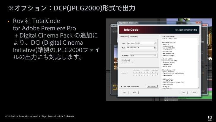 ※オプション:DCP(JPEG2000)形式で出力       Rovi社 TotalCode        for Adobe Premiere Pro         + Digital Cinema Pack の追加に        よ...