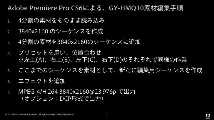 Adobe Premiere Pro CS6による、GY-HMQ10素材編集手順  1.          4分割の素材をそのまま読み込み  2.          3840x2160 のシーケンスを作成  3.          4分割の素材...