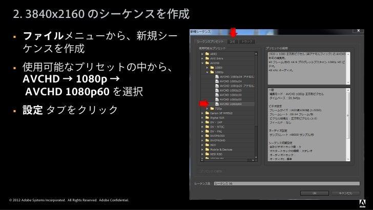 2. 3840x2160 のシーケンスを作成       ファイルメニューから、新規シー        ケンスを作成       使用可能なプリセットの中から、        AVCHD → 1080p →        AVCHD 108...