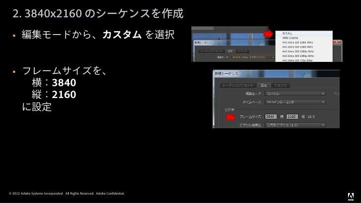 2. 3840x2160 のシーケンスを作成       編集モードから、カスタム を選択       フレームサイズを、         横:3840         縦:2160        に設定© 2012 Adobe Syste...