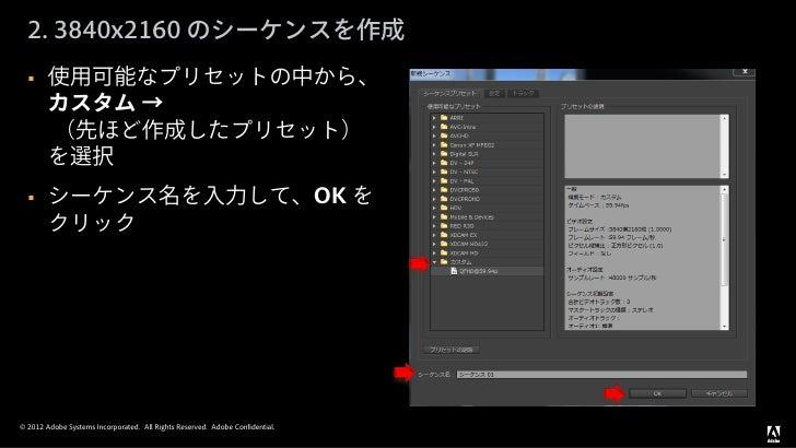 2. 3840x2160 のシーケンスを作成       使用可能なプリセットの中から、        カスタム →        (先ほど作成したプリセット)        を選択       シーケンス名を入力して、OK を      ...