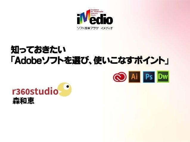知っておきたい 「Adobeソフトを選び、使いこなすポイント」 森和恵