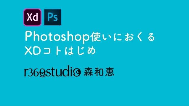 Photoshop使いにおくる XDコトはじめ 森和恵