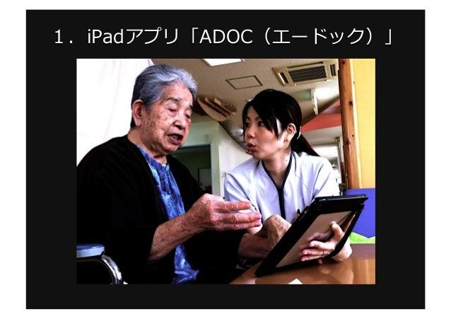 1.iPadアプリ「ADOC(エードック)」