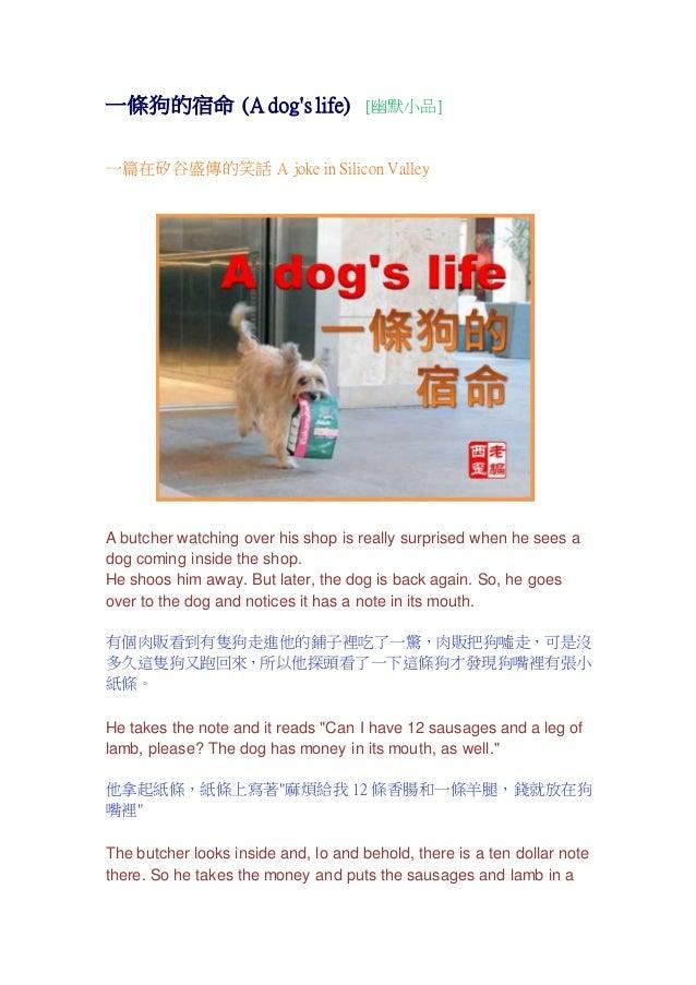 一條狗的宿命 (A dog's life) [幽默小品] 一篇在矽谷盛傳的笑話 A joke in Silicon Valley A butcher watching over his shop is really surprised when...