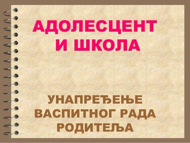 АДОЛЕСЦЕНТ И ШКОЛА УНАПРЕЂЕЊЕ ВАСПИТНОГ РАДА РОДИТЕЉА