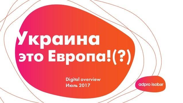Украина это Европа!(?) Digital overview Июль 2017