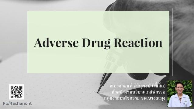 Fb/Rachanont Adverse Drug Reaction ภก.รชานนท์ หิรัญวงษ์ (พี่เติ้ล) หัวหน้างานบริบาลเภัชกรรม กลุ่มงานเภัชกรรม รพ.บางละมุง