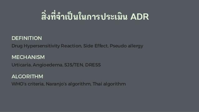 เอกสารประกอบการสอนวิชาเภสัชบำบัด ๓ (๗๙๑๕๕๑) หัวข้อ Assessment of Adverse drug reaction Slide 2