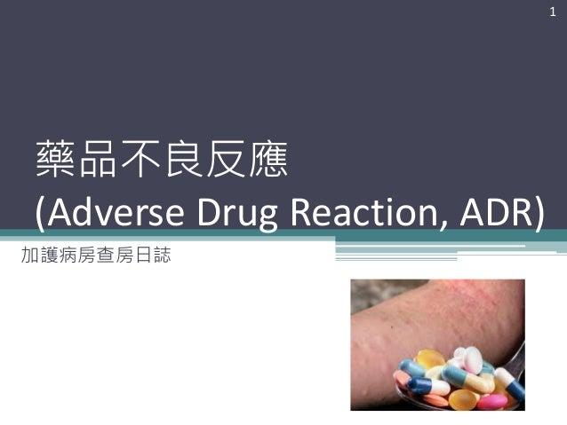 藥品不良反應 (Adverse Drug Reaction, ADR) 加護病房查房日誌 1