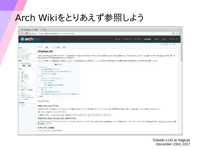 Tokaido LUG at Nagoya December 23rd, 2017 Arch Wikiをとりあえず参照しよう