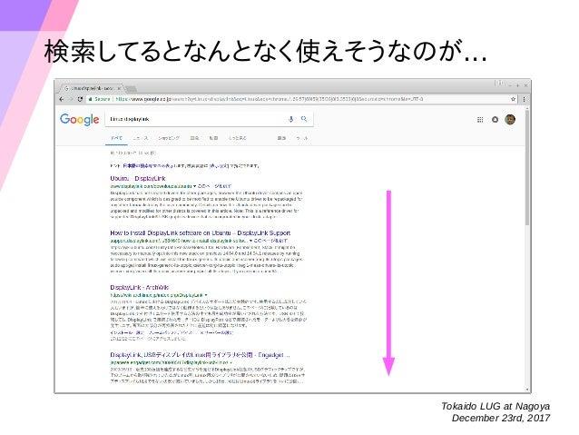 Tokaido LUG at Nagoya December 23rd, 2017 検索してるとなんとなく使えそうなのが... https://github.com/AdnanHodzic/displaylink-debian/