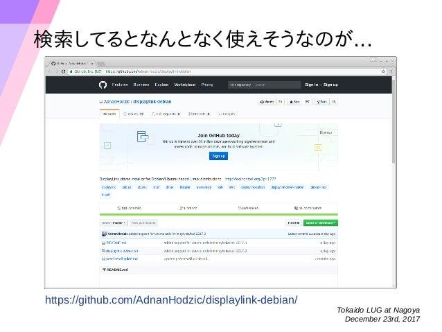 Tokaido LUG at Nagoya December 23rd, 2017 インストールスクリプトが公開されてる ● Debian用と書いてるがUbuntu, MintもOK – 一応実行は自己責任ですよ ● ドライバは常に最新のものが...