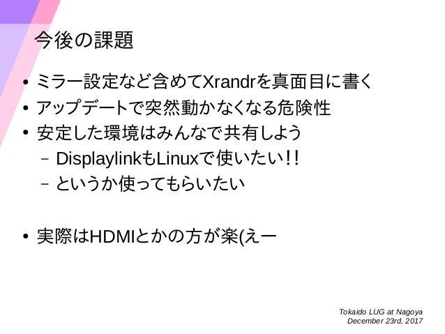 LinuxでDisplaylinkのディスプレイを使いたい