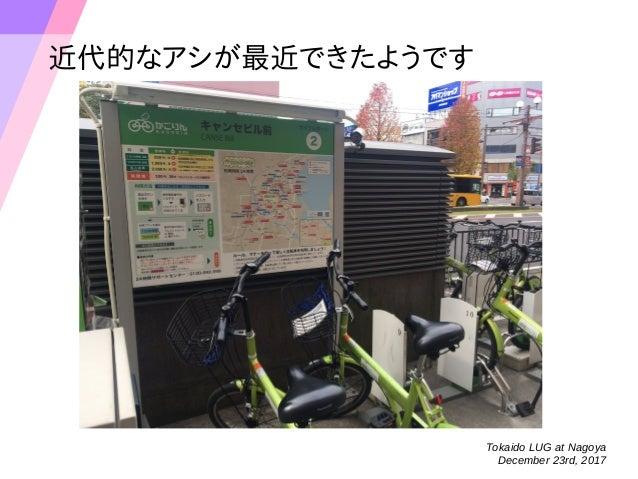 Tokaido LUG at Nagoya December 23rd, 2017 近代的なアシが最近できたようです