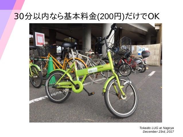 Tokaido LUG at Nagoya December 23rd, 2017 30分以内なら基本料金(200円)だけでOK