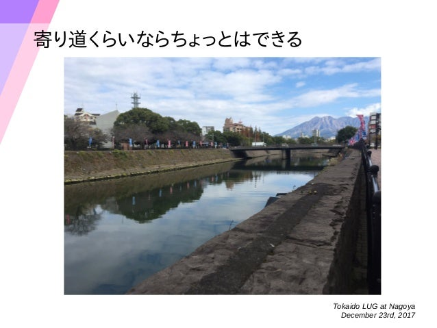 Tokaido LUG at Nagoya December 23rd, 2017 寄り道くらいならちょっとはできる