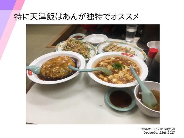 Tokaido LUG at Nagoya December 23rd, 2017 特に天津飯はあんが独特でオススメ