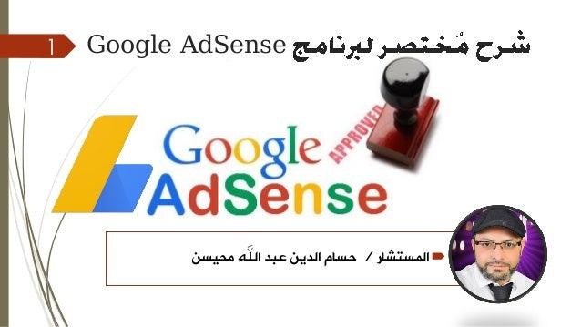 Google AdSense1 المستشار/محيسن اهلل عبد الدين حسام