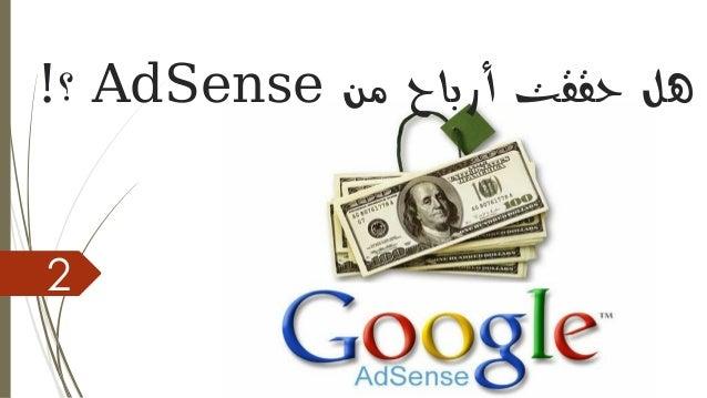 من أرباح حققت هلAdSense؟! 2