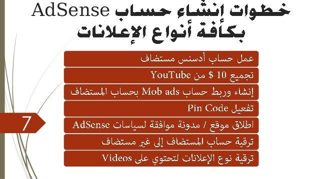 7 AdSense