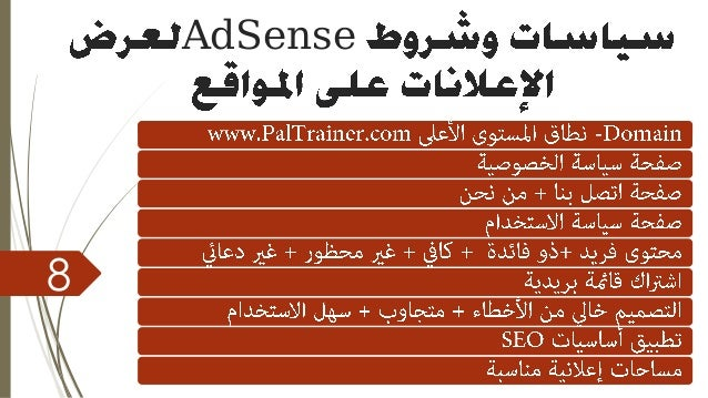 8 AdSense