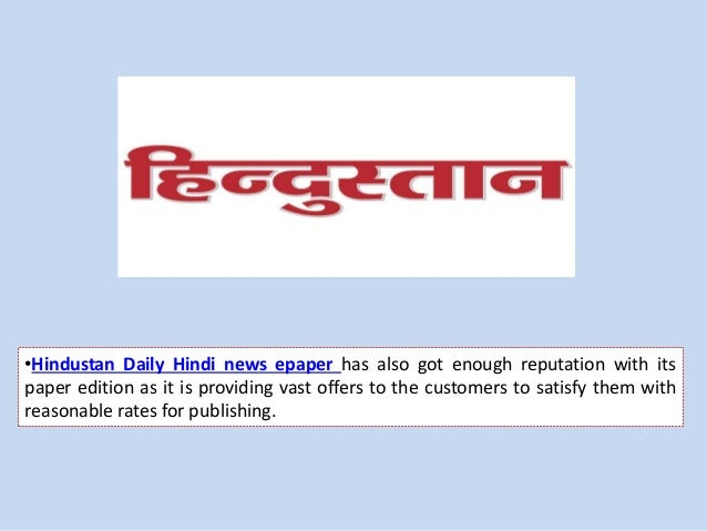 Hindustan Classifieds | Newspaper Classified Ads | Ad rates
