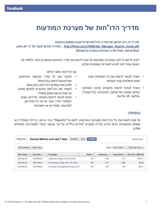 """הדו מדריך""""המודעות מערכת של חותהדו מדריך של תרגום הינו זה מדריך""""בכתובת שנמצא פייסבוק של ..."""