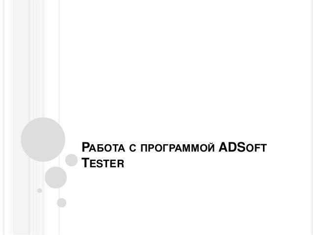 РАБОТА С ПРОГРАММОЙ ADSOFT TESTER