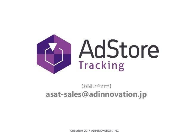 Copyright 2017 ADINNOVATION, INC. 【お問い合わせ】 asat-sales@adinnovation.jp