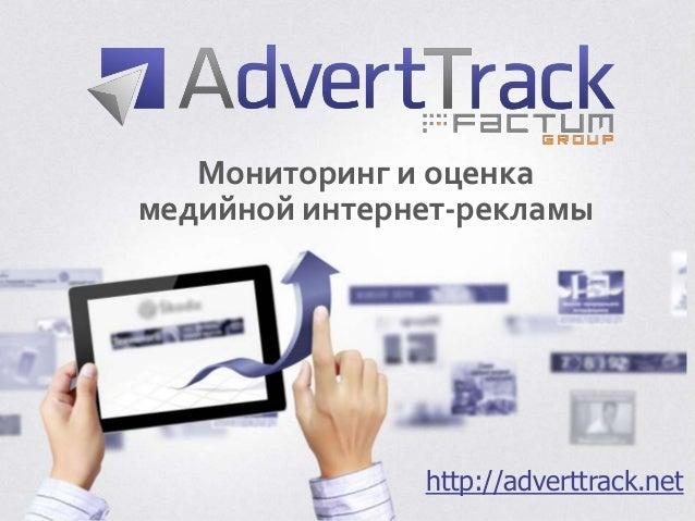 http://adverttrack.net Мониторинг и оценка медийной интернет-рекламы