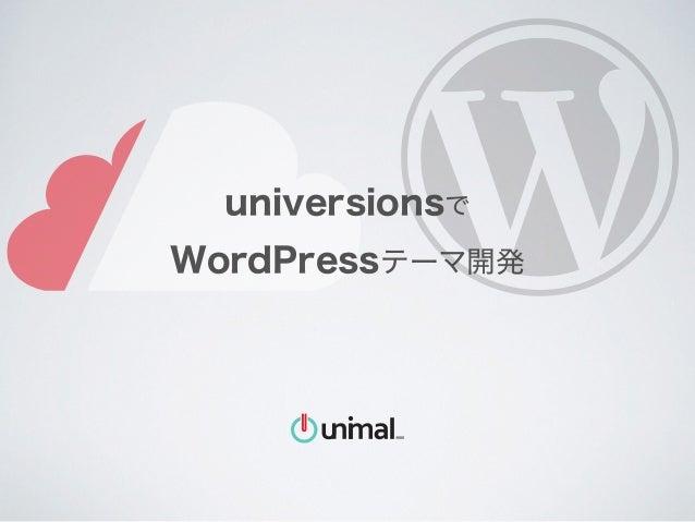universionsで WordPressテーマ開発