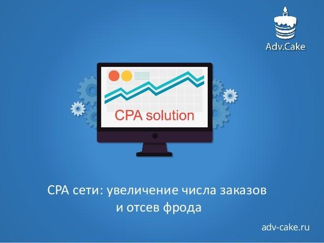adv-cake.ru CPA сети: увеличение числа заказов и отсев фрода