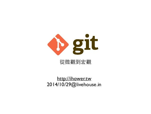 從微觀到宏觀  http://ihower.tw  2014/10/29@livehouse.in