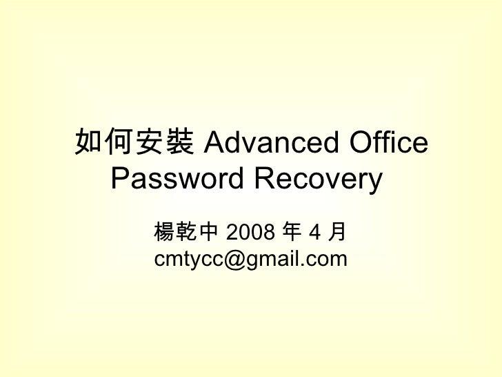 如何安裝 Advanced Office Password Recovery  楊乾中 2008 年 4 月  [email_address]