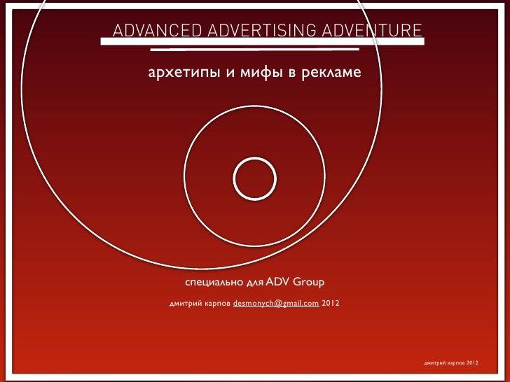 ADVANCED ADVERTISING ADVENTURE   архетипы и мифы в рекламе        специально для ADV Group     дмитрий карпов desmonych@gm...