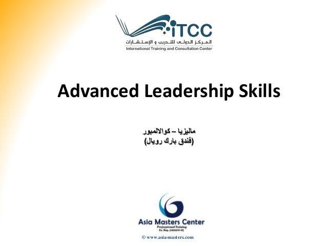 Advanced Leadership Skills ماليزيا–كوااللمبور (فندقرويال بارك) © www.asia-masters.com