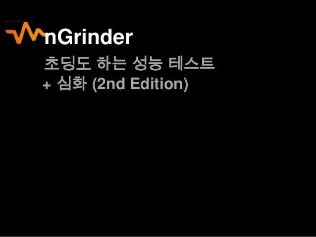 nGrinder 초딩도 하는 성능 테스트 + 심화 (2nd Edition)  1