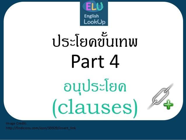 ประโยคขั้นเทพ Par อนุประโยค (clauses) Part 4 Image Credit: http://findicons.com/icon/93929/insert_link