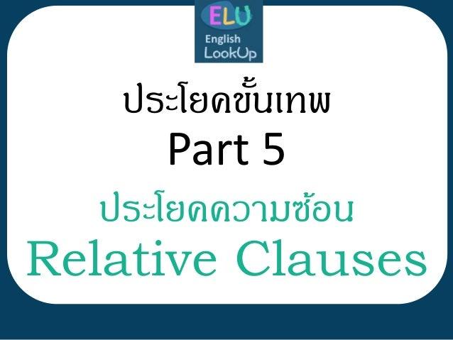ประโยคขั้นเทพ Par ประโยคความซ้อน Relative Clauses Part 5