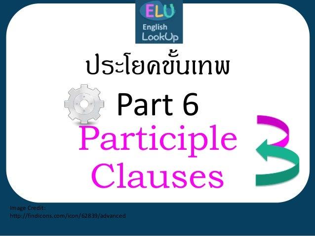 ประโยคขั้นเทพ Par Participle Clauses Part 6 Image Credit: http://findicons.com/icon/62839/advanced