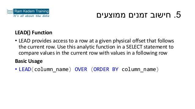 5.ממוצעים זמנים חישוב LEAD() Function • LEAD provides access to a row at a given physical offset that follows the cu...