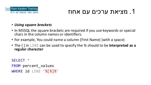 1.אחוז עם ערכים מציאת • Using square brackets • In MSSQL the square brackets are required if you use keywords or s...